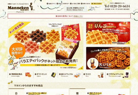 Emotional design waffles