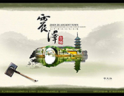 Beautiful Chinese Website Design Featuring Traditional Art