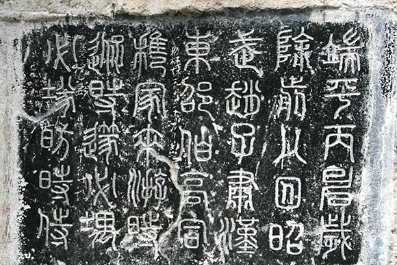 Calligraphy at Qixing Park