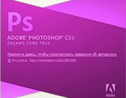 Photoshop CS6 New Round of Tips and Tricks